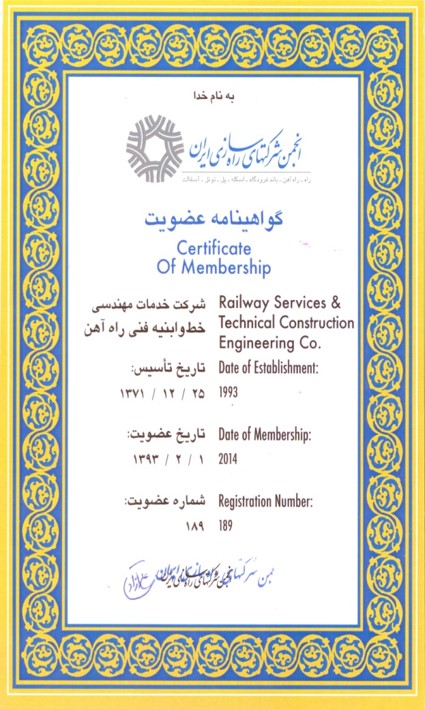 عضویت در انجمن شرکت های راهسازی ایران