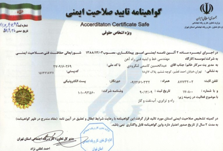 گواهینامه تایید صلاحیت ایمنی