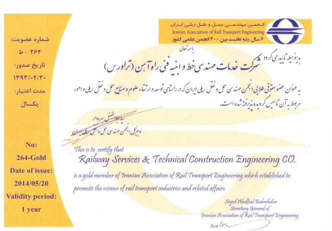 عضویت در انجمن مهندسی حمل و نقل ریلی
