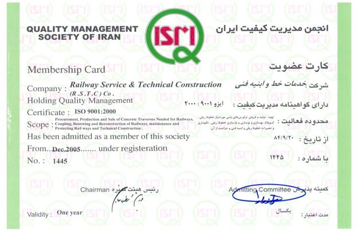 عضویت در انجمن مدیریت کیفیت