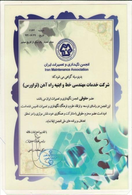عضویت در انجمن نگهداری و تعمیرات ایران
